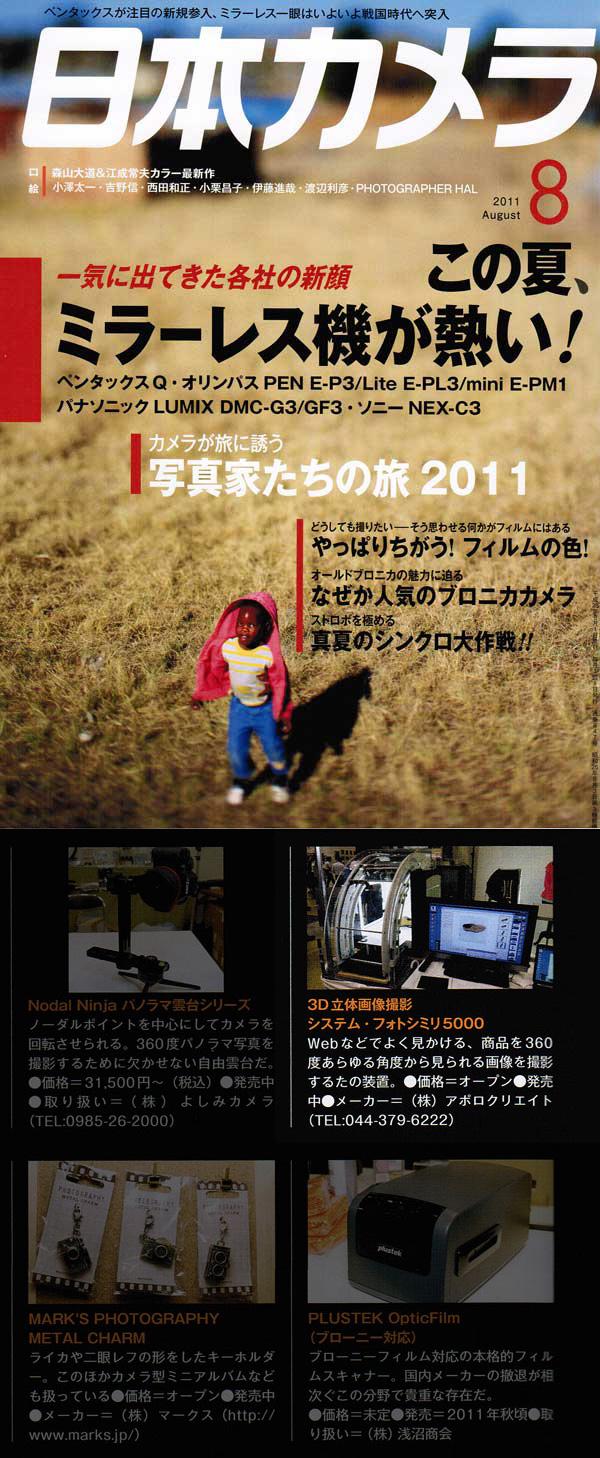 日本カメラに掲載されました。