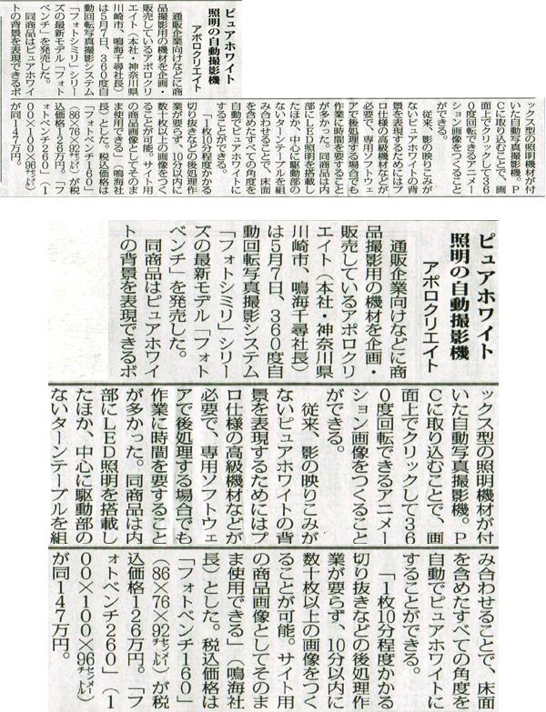通販新聞に掲載されました。