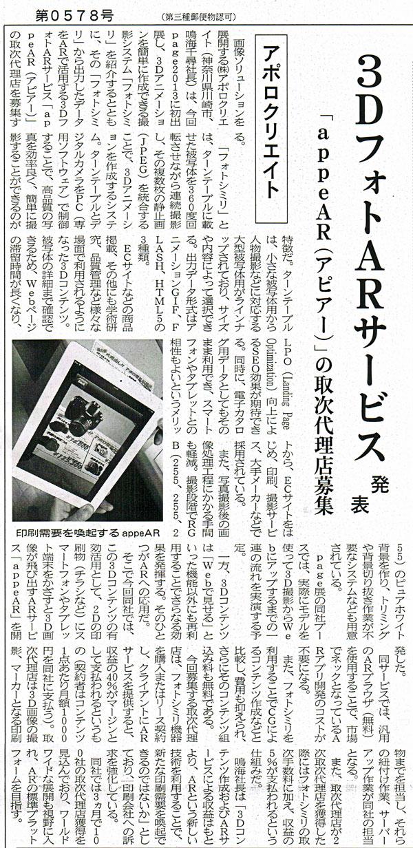 印刷ジャーナルに掲載されました。