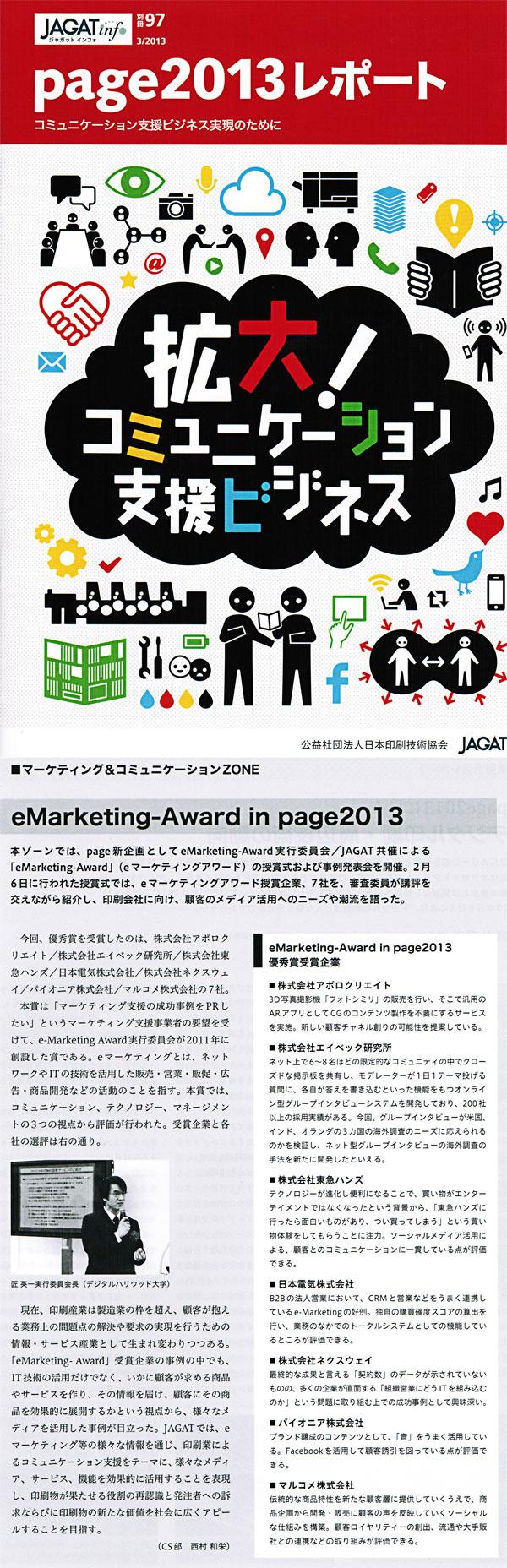 page2013レポートに掲載されました。