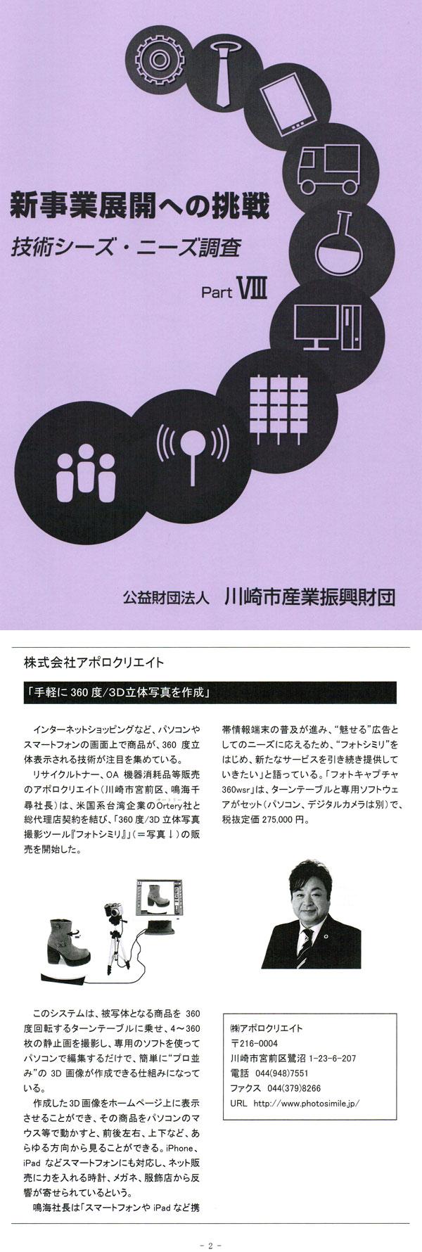 技術シーズ・ニーズ調査 partVIIIに掲載されました。