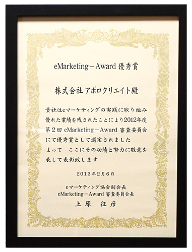 eMarketing-Awardで優秀賞を受賞しました。