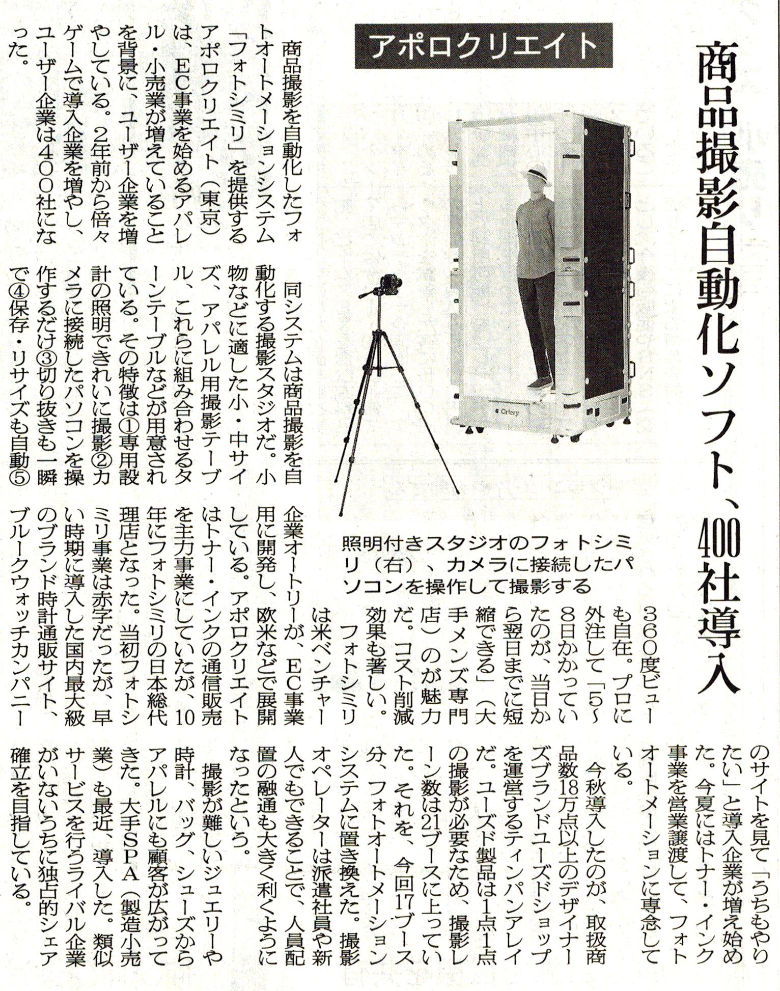 繊研新聞にフォトオートメーションについて掲載されました。